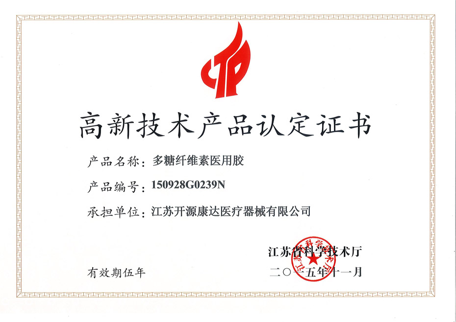 Open source Kangda high tech product certification