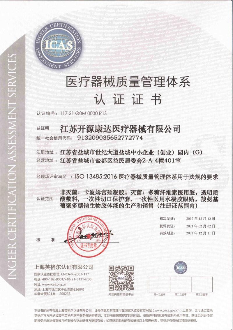 盛世国际官方网站质量管理体系认证证书